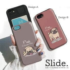 iPhoneSE(第2世代) ケース iPhone 11 pro max ケース iPhoneXR XSMax iPhone8ケース GalaxyS9 背面収納 スマホケース 耐衝撃 おしゃれ ICカード収納 PUG パグ ふてぶてしいパグ 犬 イヌ pug 韓国 ケース 可愛い