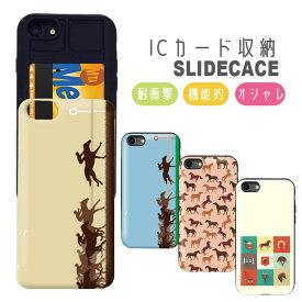 iPhoneSE(第2世代) ケース iPhone 11 pro max ケース iPhoneXR XSMax iPhone8ケース GalaxyS9 背面収納 スマホケース 耐衝撃 おしゃれ ICカード収納 競馬 グッズ 馬蹄 馬 乗馬 ホース アニマル おしゃれ