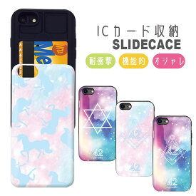 iPhoneSE(第2世代) ケース iPhone 11 pro max ケース iPhoneXR XSMax iPhone8ケース GalaxyS9 背面収納 スマホケース 耐衝撃 おしゃれ ICカード収納 ゆめかわ 宇宙 ゆるふあ ペガサス ブランド secretnumber42