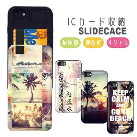 iPhoneSE(第2世代) ケース iPhone 11 pro max ケース iPhoneXR XSMax iPhone8ケース GalaxyS9 背面収納 スマホケース 耐衝撃 おしゃれ ICカード収納 ビーチ beach サーフ surf keep calm 海外 海 おしゃれ パラソル