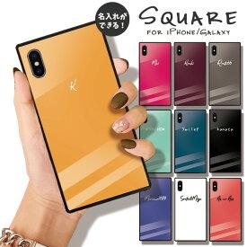 名入れのできる iPhone12 ケース iPhone 12 pro max ケース 背面ガラス ケース スクエア iPhone XR 11 pro max SE2 強化ガラス ペア カップル 仲良し ワンカラー シンプル 名入れ ネームカスタム オーダーメイド 手書き文字 筆記体 選べる10デザイン