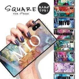 名入れのできる iPhone12 ケース iPhone 12 pro max ケース 背面ガラス ケース スクエア iPhone XR 11 pro max SE2 強化ガラス ペア カップル 仲良し アルコールインク alcohol inks マーブル marble 名入れ ネームカスタム オーダーメイド かっこいい 選べる10デザイン