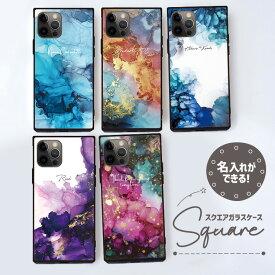 名入れのできる iPhone12 ケース iPhone 12 pro max ケース 背面ガラス ケース スクエア iPhone XR 11 pro max SE2 強化ガラス 強化ガラス ペア カップル 仲良し アルコールインク マーブル 名入れ ネームカスタム メッセージ 選べる10デザイン