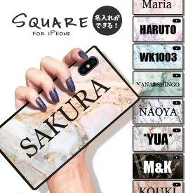 名入れのできる iPhone12 ケース iPhone 12 pro max ケース 背面ガラス ケース スクエア iPhone XR 11 pro max SE2 強化ガラス ペア カップル 仲良し 大理石 水彩 マーブル marble 名入れ ネームカスタム オーダーメイド かっこいい 選べる10デザイン
