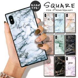 名入れのできる iPhone12 ケース iPhone 12 pro max ケース 背面ガラス ケース スクエア iPhone XR 11 pro max SE2 強化ガラス強化ガラス ペア カップル 仲良し 大理石 マーブル 水彩 marble 名入れ ネームカスタム メッセージ 選べる10デザイン