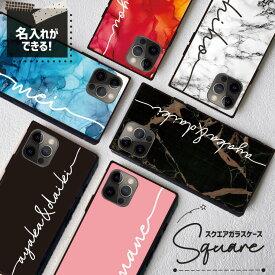 名入れのできる iPhone12 ケース iPhone 12 pro max ケース 背面ガラス ケース スクエア iPhone XR 11 pro max SE2 強化ガラス強化ガラス ペア カップル 仲良し 大理石 マーブル 水彩 marble アルコールインク 筆記体 名入れ 選べる10デザイン