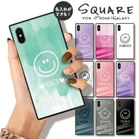 名入れのできる iPhone12 ケース iPhone 12 pro max ケース 背面ガラス ケース スクエア iPhone XR 11 pro max SE2 強化ガラス ペア カップル 仲良し にこちゃん ニコちゃん スマイルマーク smile スマイリー 選べる10デザイン