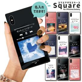 名入れのできる iPhone12 ケース iPhone 12 pro max ケース 背面ガラス ケース スクエア iPhone XR 11 pro max SE2 強化ガラス ペア カップル 仲良し ミュージックプレイヤー風 音楽再生プレイヤー風 music メッセージ 選べる10デザイン