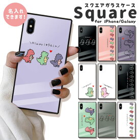 名入れのできる iPhone12 ケース iPhone 12 pro max ケース 背面ガラス ケース スクエア iPhone XR 11 pro max SE2 強化ガラス ペア カップル 仲良し 恐竜 きょうりゅう ダイナソー dinosaur ダイナソー ゆるかわ 韓国 メッセージ 選べる10デザイン