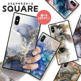 iPhone12 ケース iPhone 12 pro max ケース iPhone11 11pro SE2ケース 背面ガラス スクエア 四角 iPhone XR 強化ガラス 軽量 おしゃれ GalaxyS9 ケース ペア カップル 仲良し alcoholink marble アルコールインク ドローイングアート 可愛い 選べる10デザイン