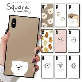iPhone12 ケース iPhone 12 pro max ケース iPhone11 11pro SE2ケース 背面ガラス スクエア 四角 iPhone XR 強化ガラス 軽量 おしゃれ GalaxyS9 ケース ペア カップル 仲良し 韓国 クマ くま 猫 おばけ UFO ニコちゃん 可愛い 選べる10デザイン