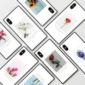 iPhone12 ケース iPhone 12 pro max ケース iPhone11 11pro SE2ケース 背面ガラス スクエア 四角 iPhone XR 強化ガラス 軽量 おしゃれ GalaxyS9 ケース ペア カップル 仲良し 花言葉 バラ チューリップ ユリ ヒマワリ ラベンダー Lover 愛 韓国 選べる10デザイン