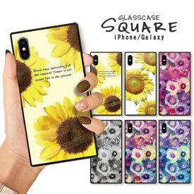 iPhone12 ケース iPhone 12 pro max ケース iPhone11 11pro SE2ケース 背面ガラス スクエア 四角 iPhone XR 強化ガラス 軽量 おしゃれ GalaxyS9 ケース 大人 おしゃれ ひまわり 花 コスモス 水彩 かわいい フラワー