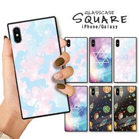 iPhone XR 背面ガラス スクエアケース iPhone X MAX iPhone 8 8Plus 7 7Plus galaxy S9 スマホケース 強化ガラス 大人 おしゃれ ゆめかわ かわいい ペガサス 宇宙船 ロケット 原宿 宇宙 柄 ほんかわ