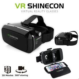VRゴーグル 3D VRヘッドセット vr iPhone/Android VRボックス 各種スマートフォン 3.5〜6.0インチ対応 VR SHINECON バーチャルリアリティ 動画視聴 ゲーム スマホゴーグル 3D映像効果 3Dメガネ