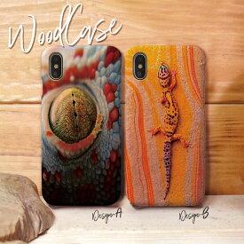 iPhoneXsMAX XR X Xs ケース iPhone8/7/6 ウッドケース iPhone8Plus/iPhone7Plus/6s/6sPlus wood ケース XperiaZ5 woodケース iPhoneSE 木製 ケース アニマル 動物 爬虫類 マニアック かわいい おしゃれ 木目ケース