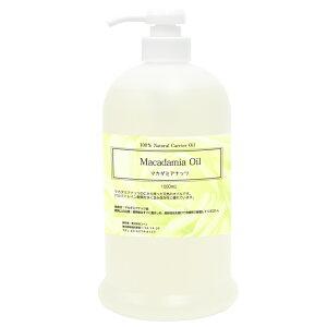 マカデミアナッツオイル 1000ml 1L マカデミアナッツ油 マカダミアナッツオイル 業務用キャリアオイル アロマテラピー ベースオイル 植物性オイル マッサージオイル エステ