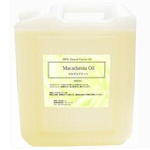 マカデミアナッツオイル 4000ml マカデミアナッツ油 マカダミアナッツオイル 業務用キャリアオイル アロマテラピー ベースオイル 植物性オイル マッサージオイル エステ