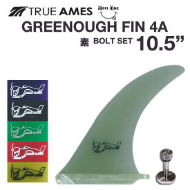 TRUE AMES トゥルーアームス GREENOUGH FIN 10.5 グリノー フィン 4A BONBAS SU BOLT SET ボンバス ボルト セット サーフィン