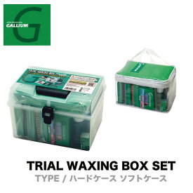 ガリウム GALLIUM ガリュウム ワックス TRIAL WAXING BOX SET トライアル ワキシング ボックス セット 各30g ハードーケース ソフトケース 2タイプ入門ホットワックス スノーボード