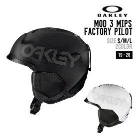 OAKLEY オークリー ヘルメット 19-20 MOD 3 モッド スリー FACTORY PILOT ファクトリー パイロット 99474FP