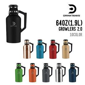DRINK TANKS ドリンクタンクス 64OZ(1.9L) GROWLERS 2.0 グラウラー 真空断熱 ステンレスボトル 水筒