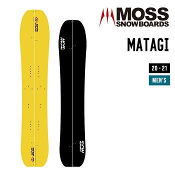 MOSSモススノーボード20-21MATAGIマタギ163スプリットボード