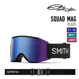 SMITH スミス 21-22 SQUAD MAG スカッド マグ [早期予約] スノーボード スキー ゴーグル レンズ2枚付き 調光レンズ