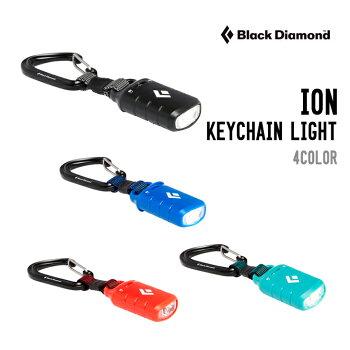BLACKDIAMONDブラックダイアモンドIONKEYCHAINLIGHTイオンキーチェーンライトLEDライト
