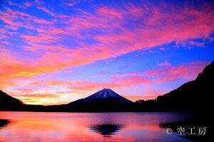 風景写真 ポストカード 空 雲 星 月 飛行機 花 風景空の写真家 フォトグラファー 写真 世界遺産「富士山」【空工房】【SIESTA】