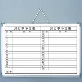 ホワイトボード 予定表 900×600 横書き 月行事 カレンダー スケジュール 予定表 ボード マグネット対応