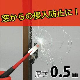 ガラス 飛散 防止 フィルム 凹凸ガラス用 地震対策 390×940mm【2枚】