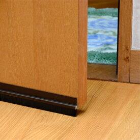 すきま風 防止カバー ブロンズ 隙間風 対策 ストッパー 接着テープで簡単取付 防風
