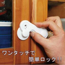 ベビーガード 扉 ストッパー ドア 耐震ラッチ 開き戸 ロック 地震対策 いたずら防止 安全ロック 防災