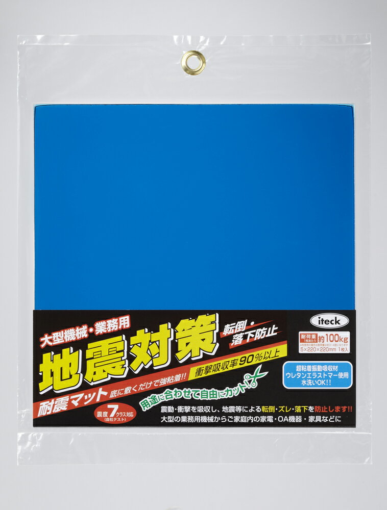 【特価品】耐震 ジェル マット 5×220×220mm 1個 地震対策 家具転倒防止 グッズ 滑り止め【パッケージ不良】