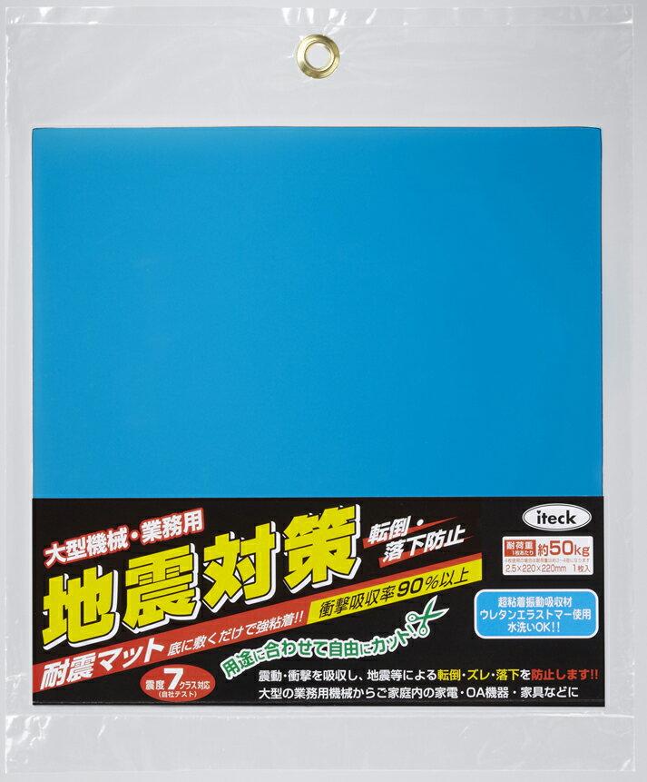 【特価品】耐震 ジェル マット 2.5×220×220mm 1個 地震対策 家具転倒防止 グッズ 滑り止め【パッケージ不良】