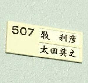 名札・表札ケース エンビ アイボリー 110mm×197mm 3人用