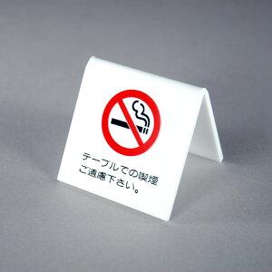 禁煙スタンド