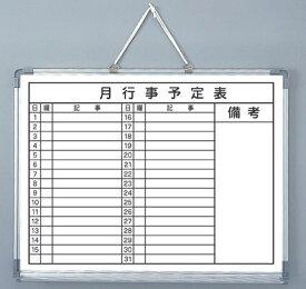 ホワイトボード 予定表 600×450 横書き 月行事 カレンダー スケジュール 予定表 ボード マグネット対応