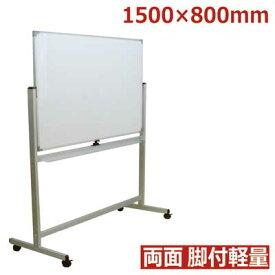 軽量 ホワイトボード 脚付き 横型 両面 1500×800 回転式 トレイ付 すぐに使える マグネット対応 会議 ミーティング 白板 アルミ枠 1500 800 スチール マグネットボード 掲示板 無地 激安