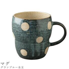 【グランブルー水玉(マグ)】 マグカップ 270cc 食器 ドット 美濃焼き 日本製 かわいい 和食器 洋食器 女性 男性 【光陽陶器】【Silent-サイレント-】ハロウィン