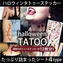 O1 ハロウィン タトゥーシール tatoo 血のり 選べる4種類 20cm*30cm bigサイズ 傷メイク 顔 傷 ゾンビ コスプレ ホラ…