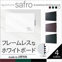 新作【safro・壁掛け】おしゃれなふちなしホワイトボード 日本製 ライティングボード マグネット ブラック ホワイト …