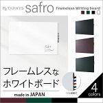 【safro・壁掛け】おしゃれなふちなしホワイトボード日本製ライティングボードマグネットブラックホワイトテラコッタモスグリーンインダストリアルインテリアオフィススチールスタイリッシュ
