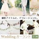 【メール便で送料無料】ガーランド ウエディング 結婚式 装飾 ウェルカムボード フォトプロップス<ウェディング 前撮…