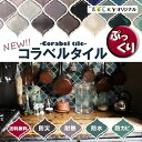 I 3D コラベル タイルシール ぷっくり 選べる2色 モロッカンタイル キッチン モロッコタイル 立体 ステッカー モザイクタイル トルコタイル 貼ってはがせ...