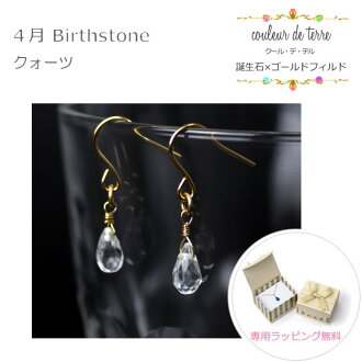 a1695p briolette gold Fylde pierced earrings April stone amulet for an easy delivery 10P03Dec16