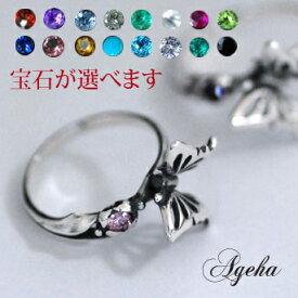 [ Ageha / アゲハ ] 今にも飛び立ちそうな蝶と花のつぼみのリング ★ 宝石が16種類から選べます 【 送料無料 】 ★ クーポン