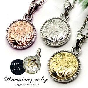 大人気 ハワイアンジュエリー 金属アレルギー ハワイアン ネックレス ペンダント アクセサリー レディース メンズ メダル コイン スクロール プルメリア ホヌ ブランド ステンレス サージカ