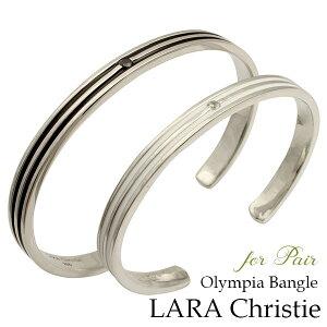 ペアバングル ペアブレスレット ブランド 人気 シルバー926 ホワイト ブラック カップル お揃い [ LARA Christie / ララクリスティー ] オリンピア ペア ブレス [ PAIR Label ]